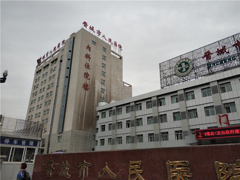 晋城市人民医院