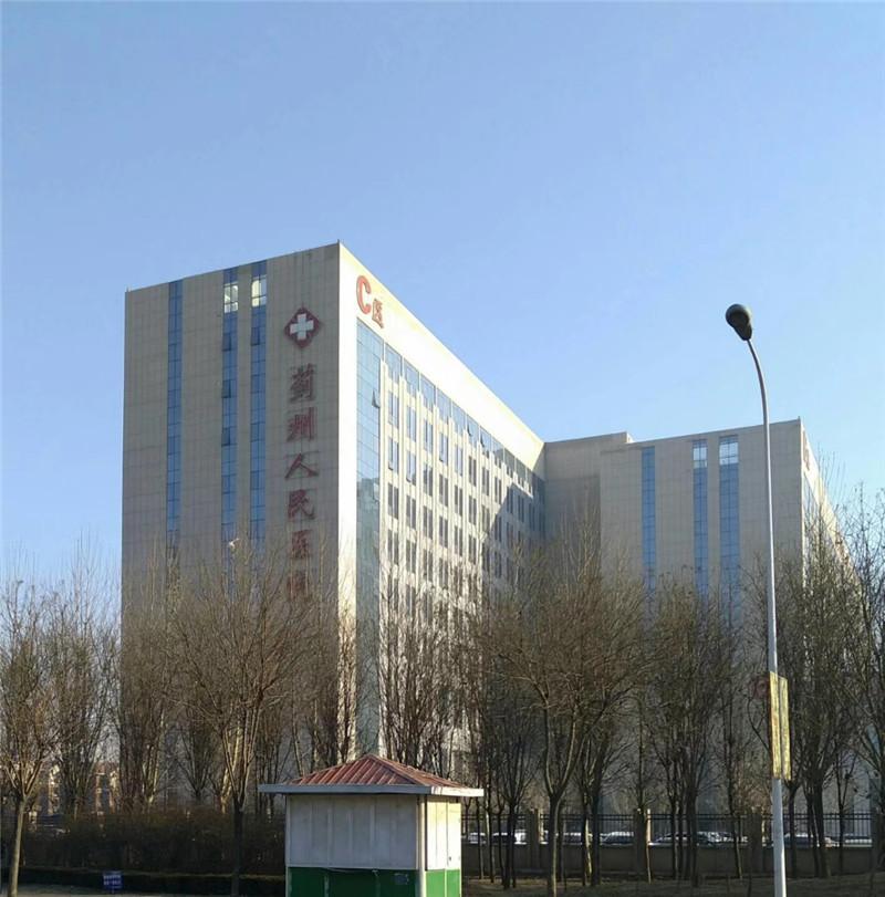 蓟州人民医院