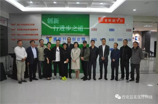 西安市副市长杨广亭一行到蓝茗医疗科技调研