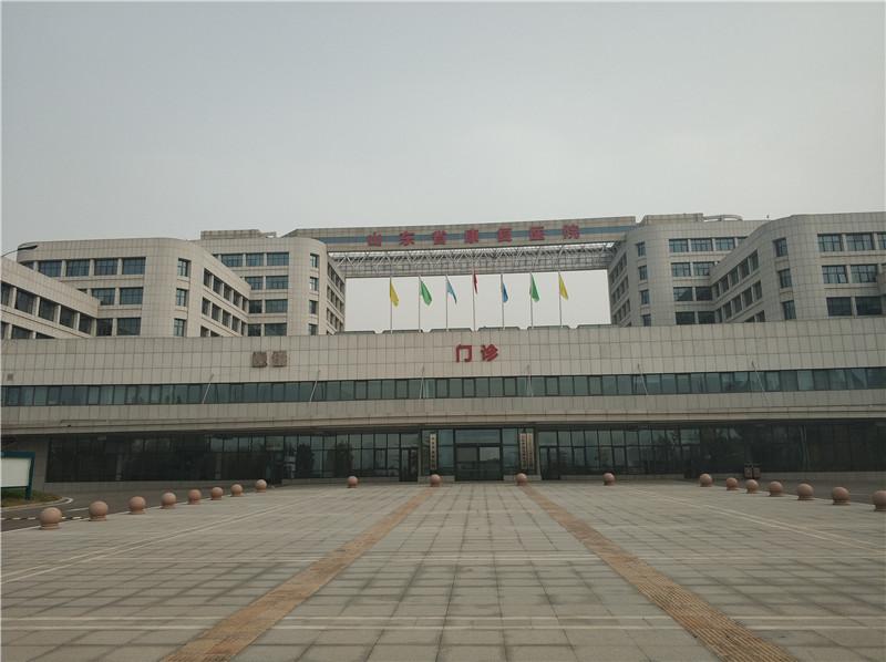 山东省康复医院